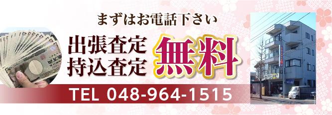 出張査定・持込査定無料!まずはお電話下さい TEL048-964-1515